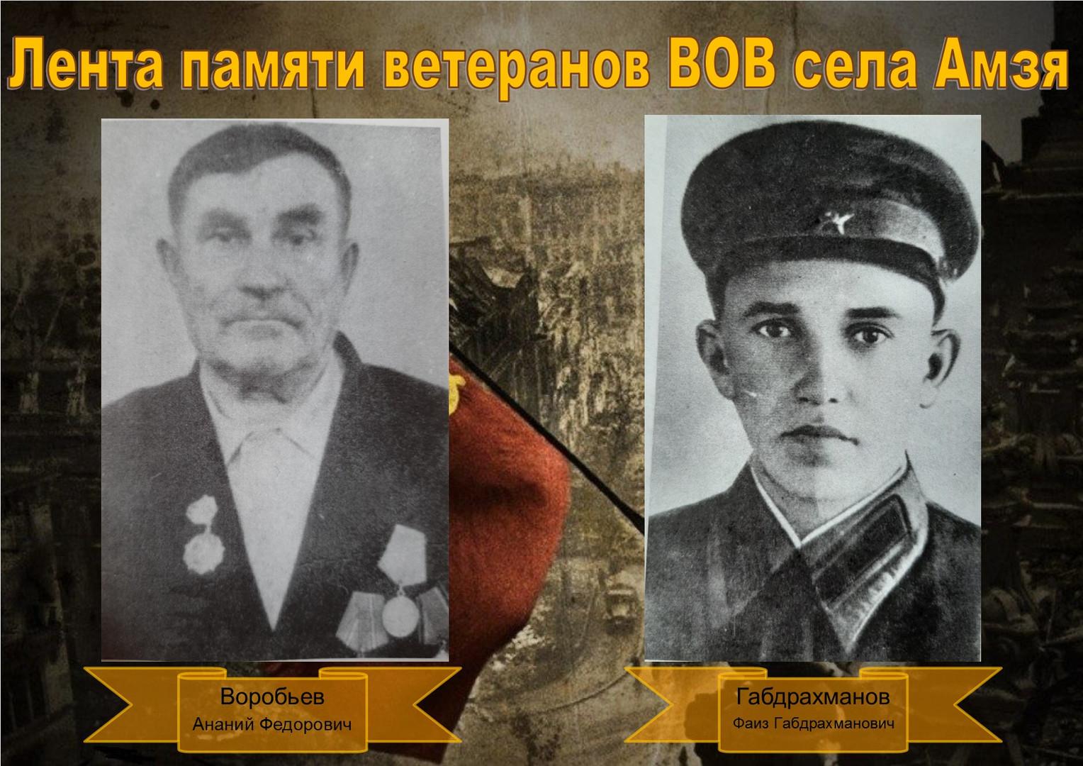 Воробьев-Габдрахманов.jpg