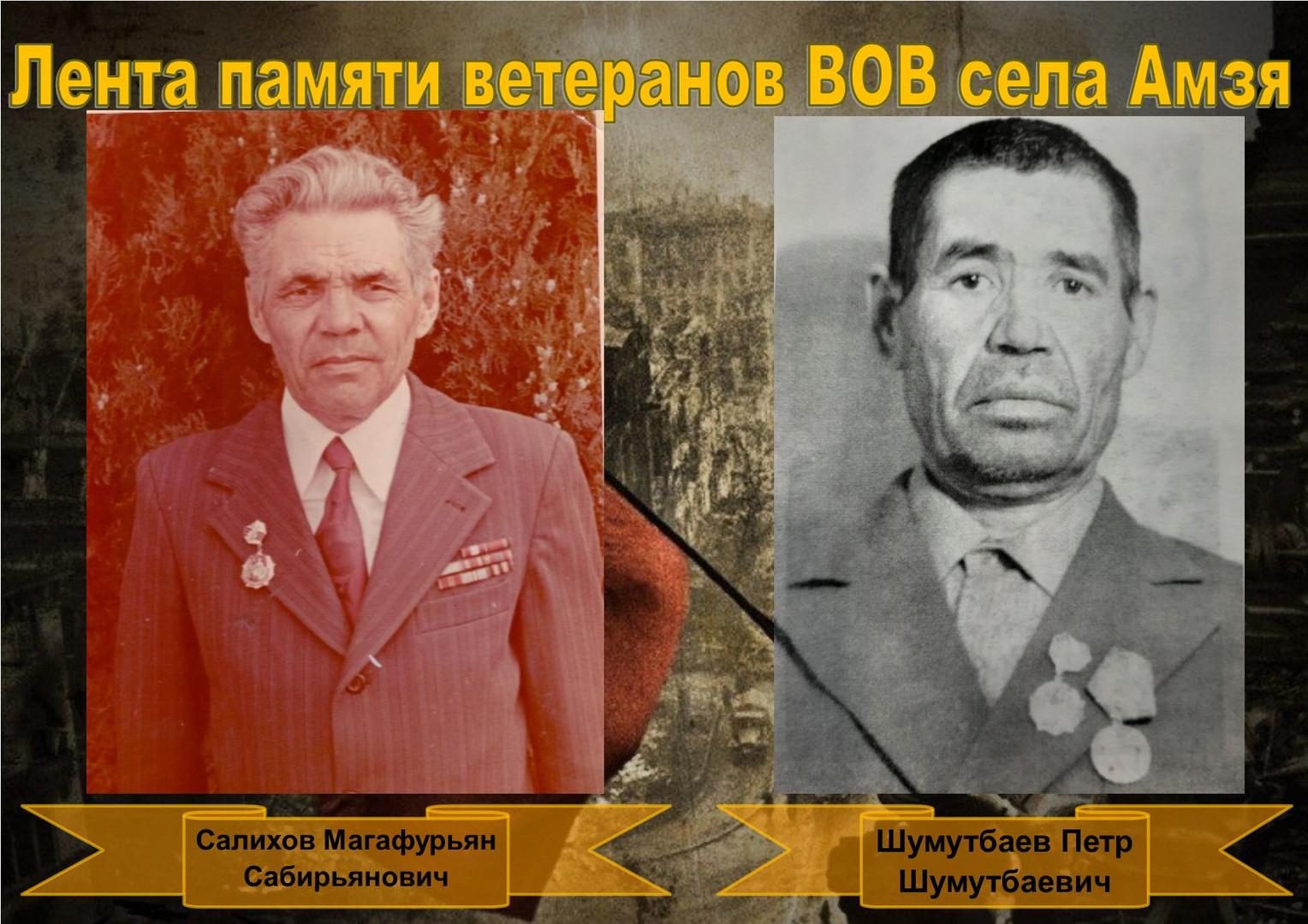 Салихов-Шумутбаев.jpg