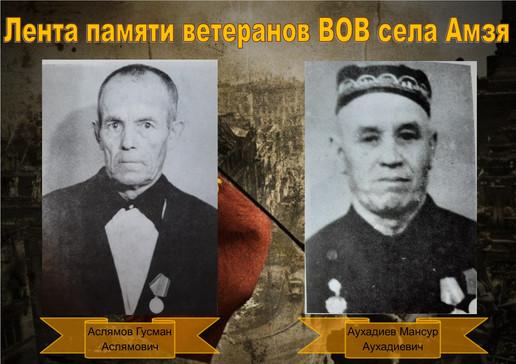 Аслямов-Аухадиев.jpg