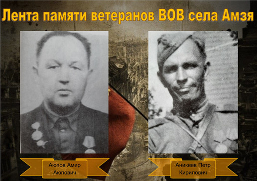 Аюпов-Аникеев.jpg