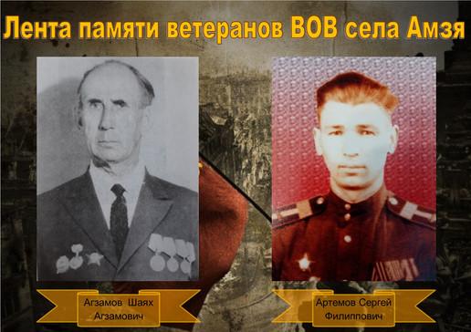 Агзамов-Артемов.jpg