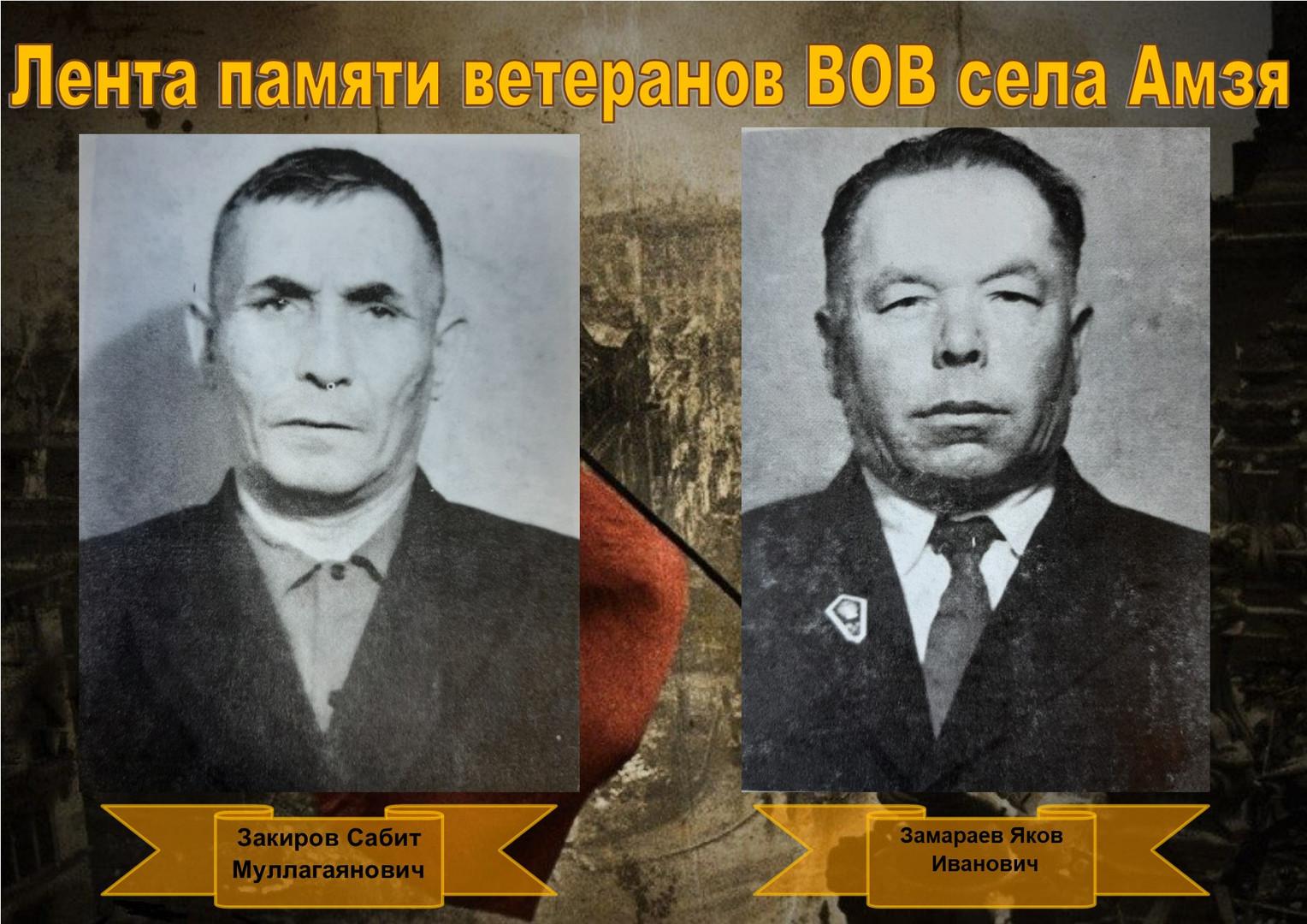 Закиров-Замараев.jpg