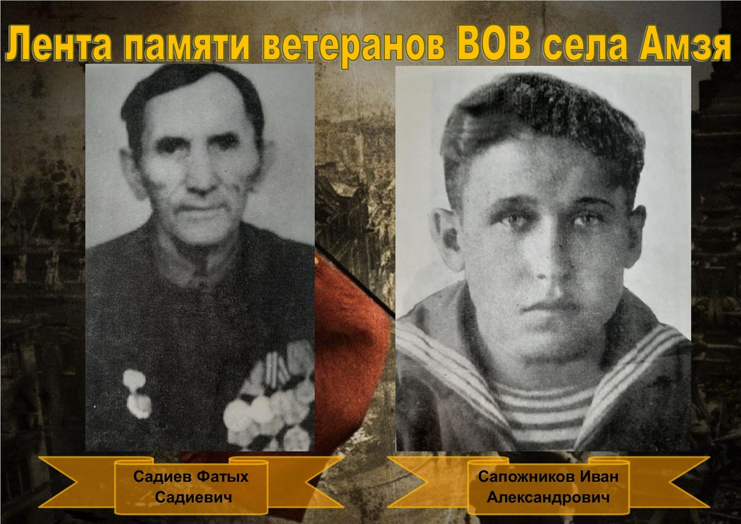 Садиев-Сапожников.jpg