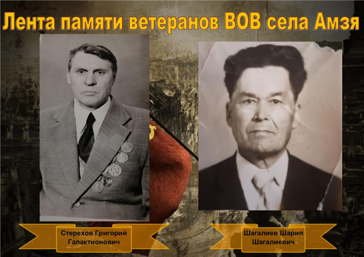 Стерехов-Шагалиев.jpg