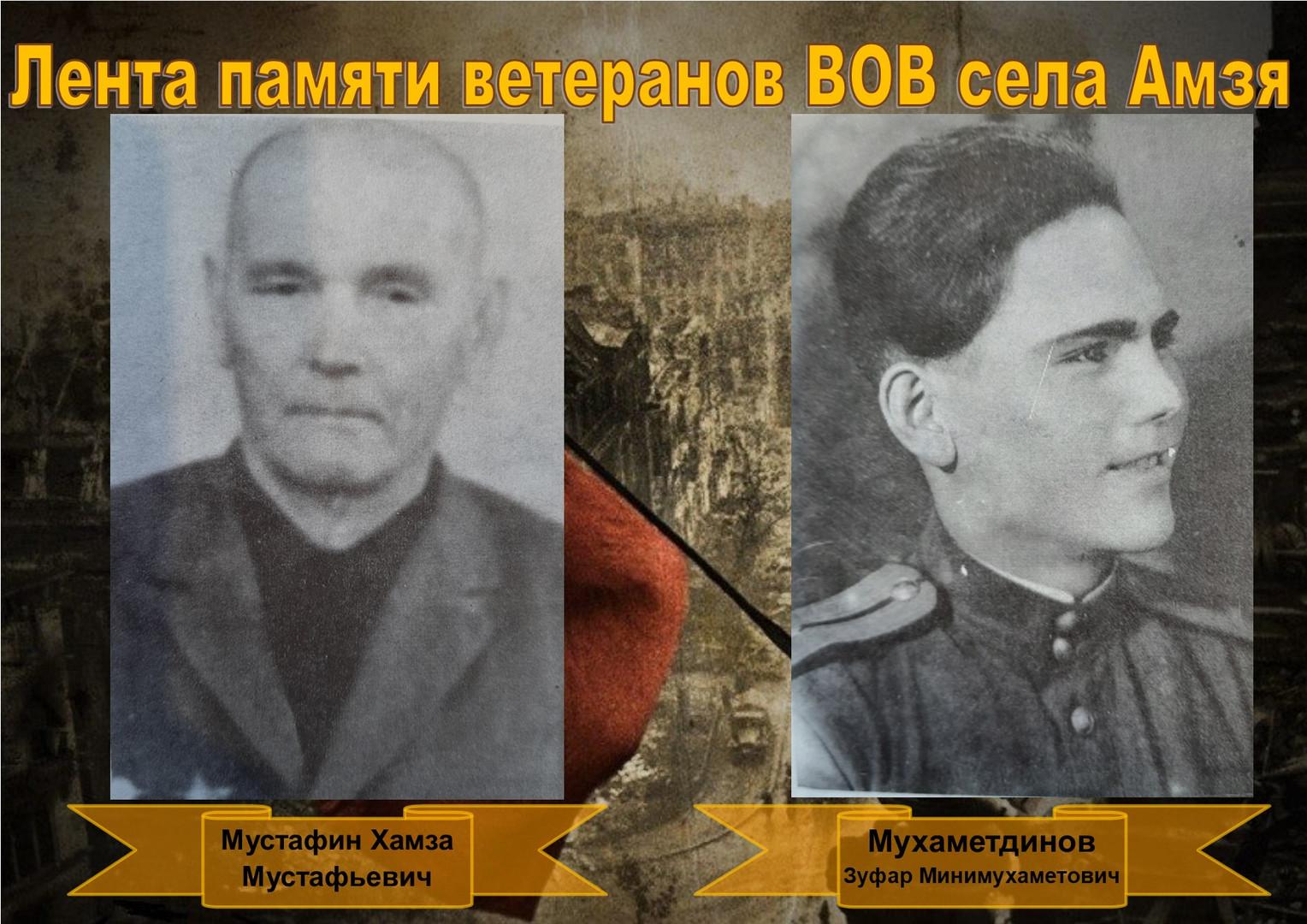 Мустафин-Мухаметдинов.jpg