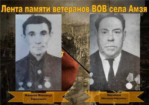 Манапов-Мирзаянов.jpg