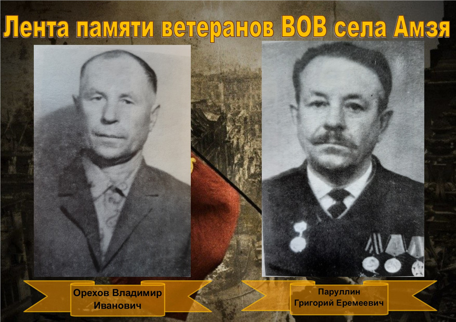 Орехов-Паруллин.jpg
