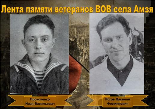 Прокопенко-Рогов.jpg