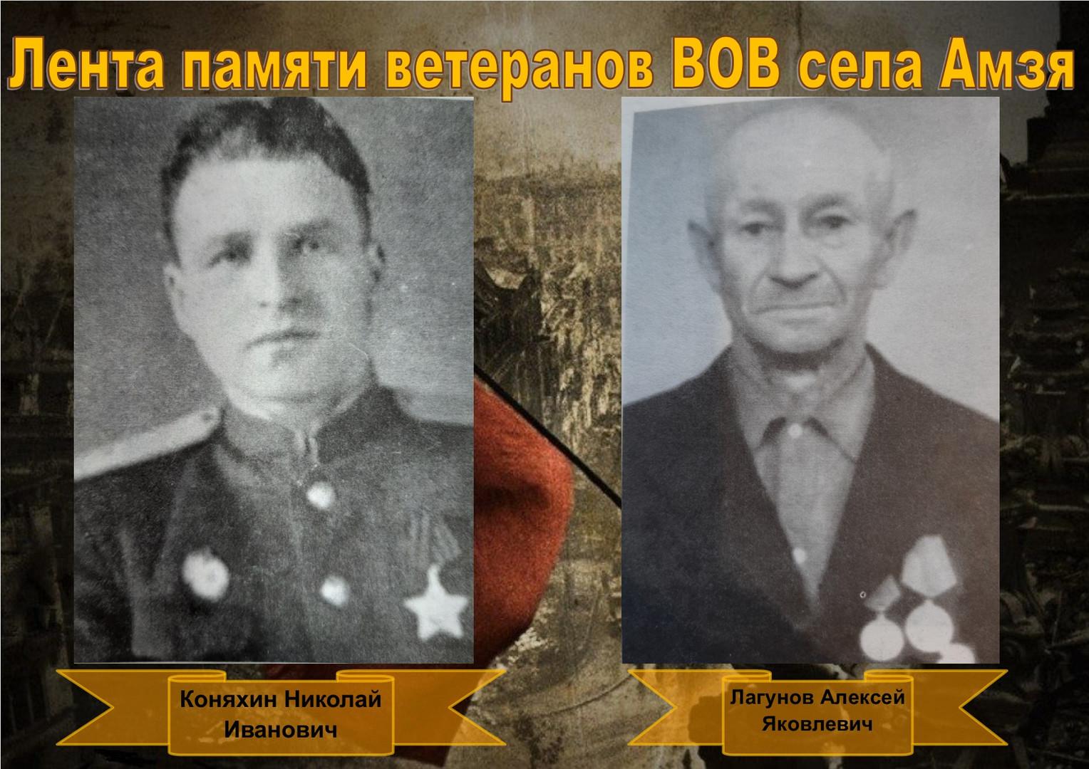 Коняхин-Лагунов.jpg