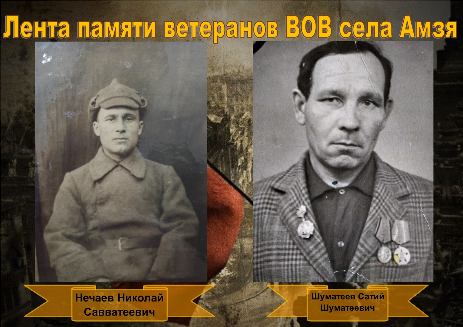 Нечаев-Шуматеев.jpg