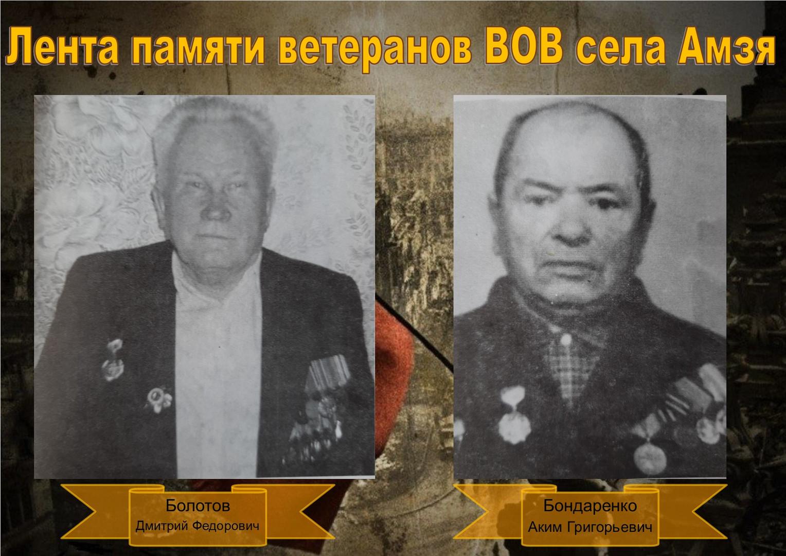 Болотов-Бондаренко.jpg