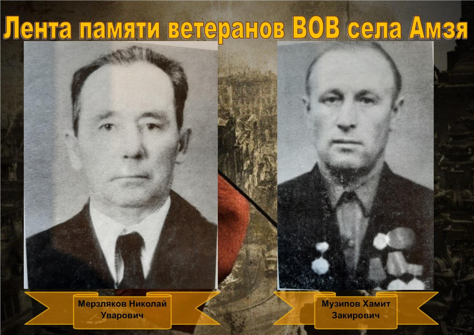 Мерзляков-Музипов.jpg