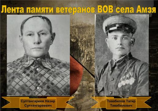 Султангареев-Тавабилов.jpg