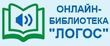 """Онлайн Библиотека """"Логос"""" для людей с ограниченными возможностями Переход"""