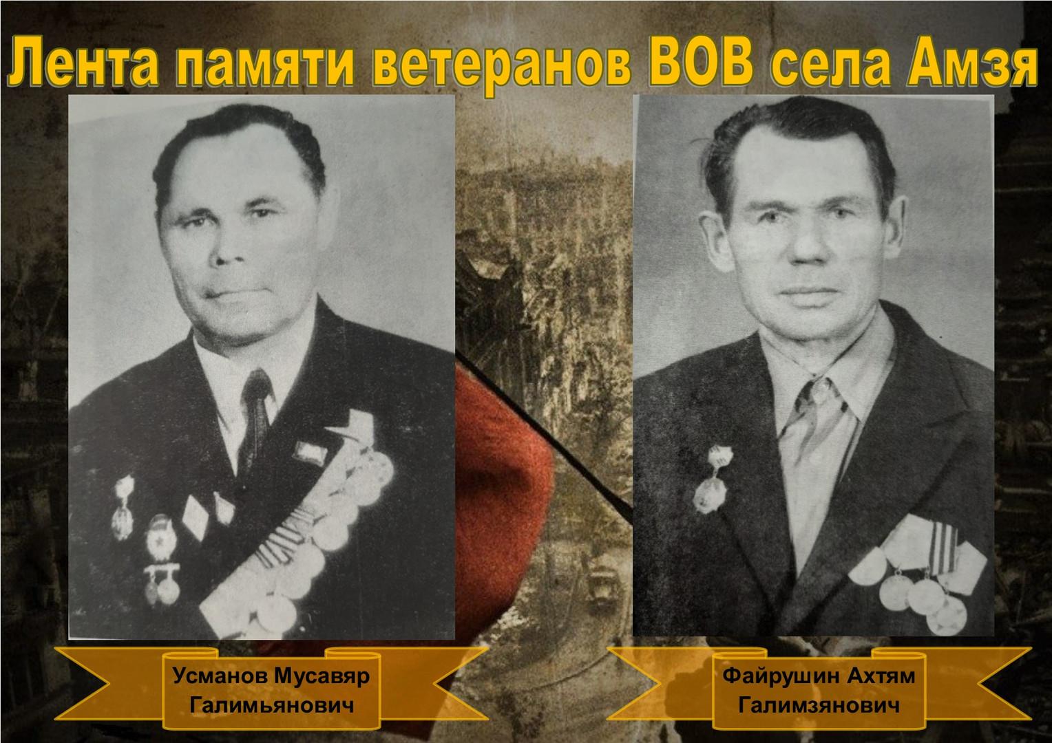 Усманов-Файрушин.jpg