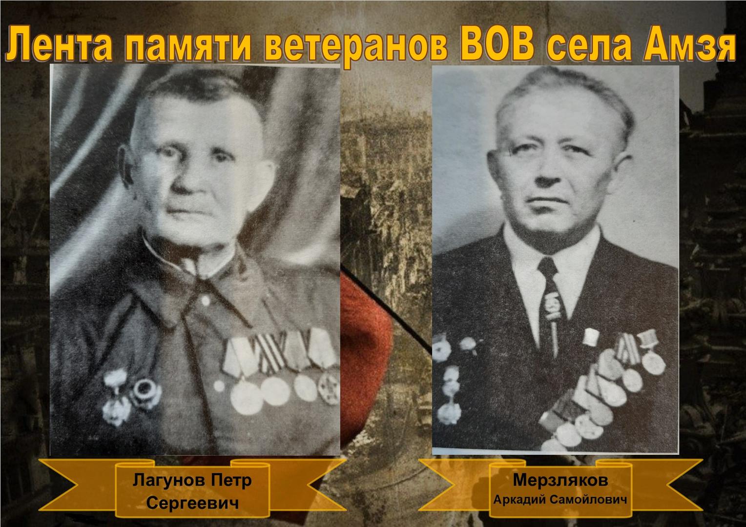 Лагунов-Мерзляков.jpg