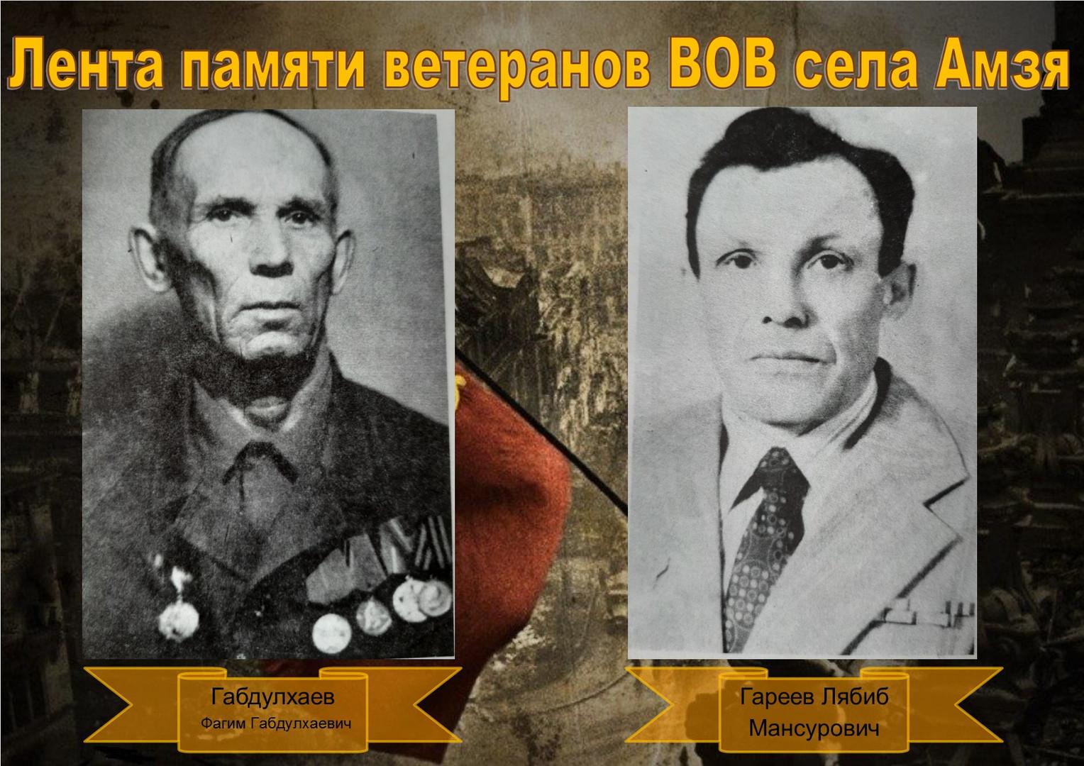Габдулхаев-Гареев.jpg