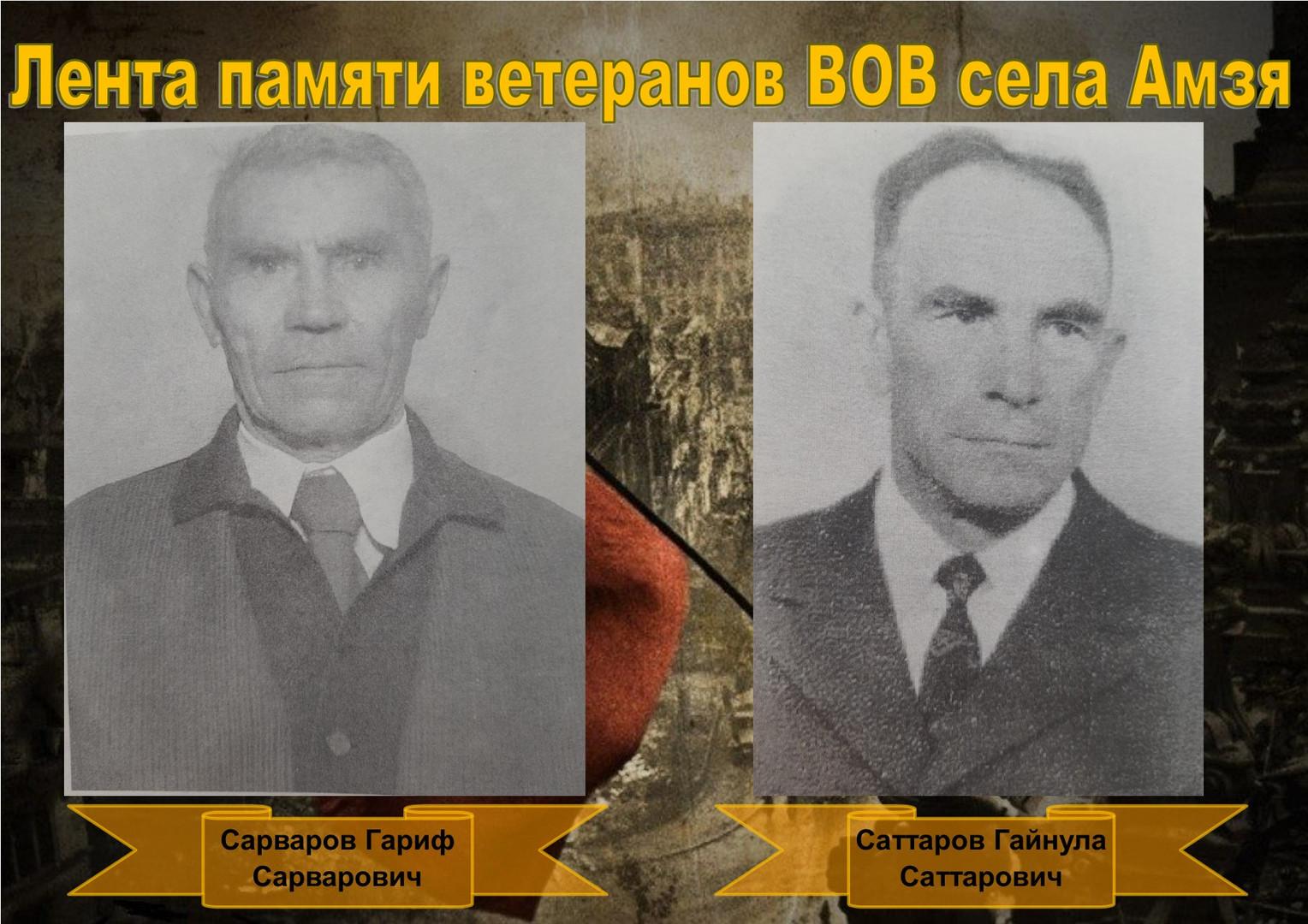 Сарваров-Саттаров.jpg