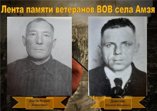 Даутов-Девяткин.jpg
