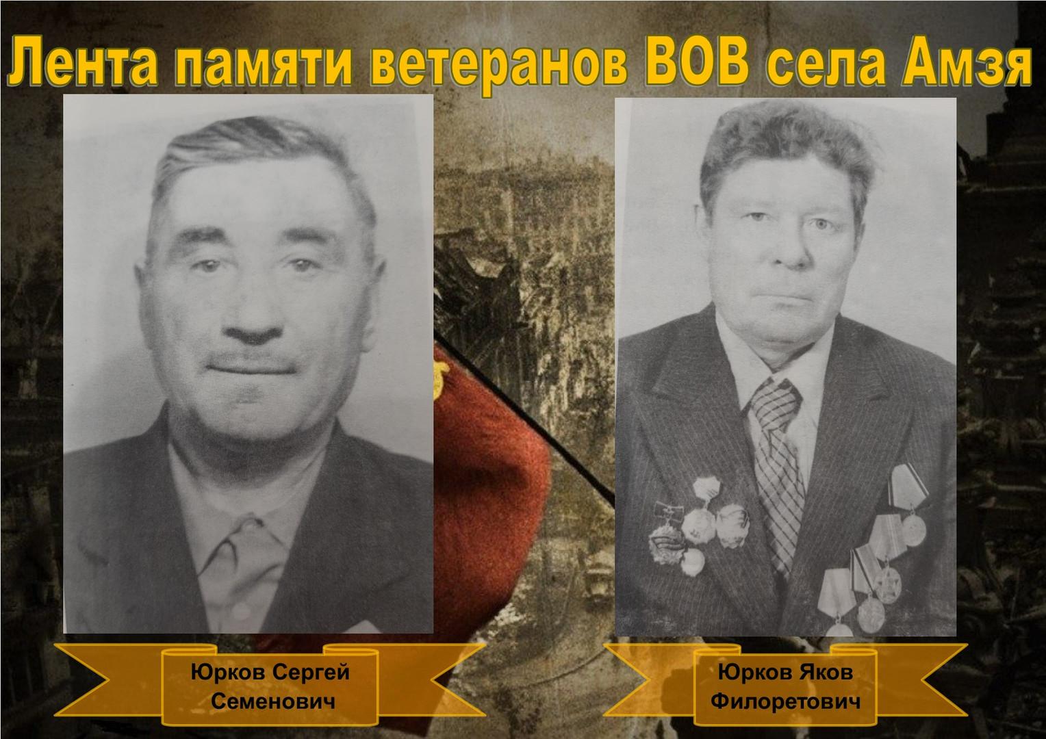 Юрков-Юрков.jpg