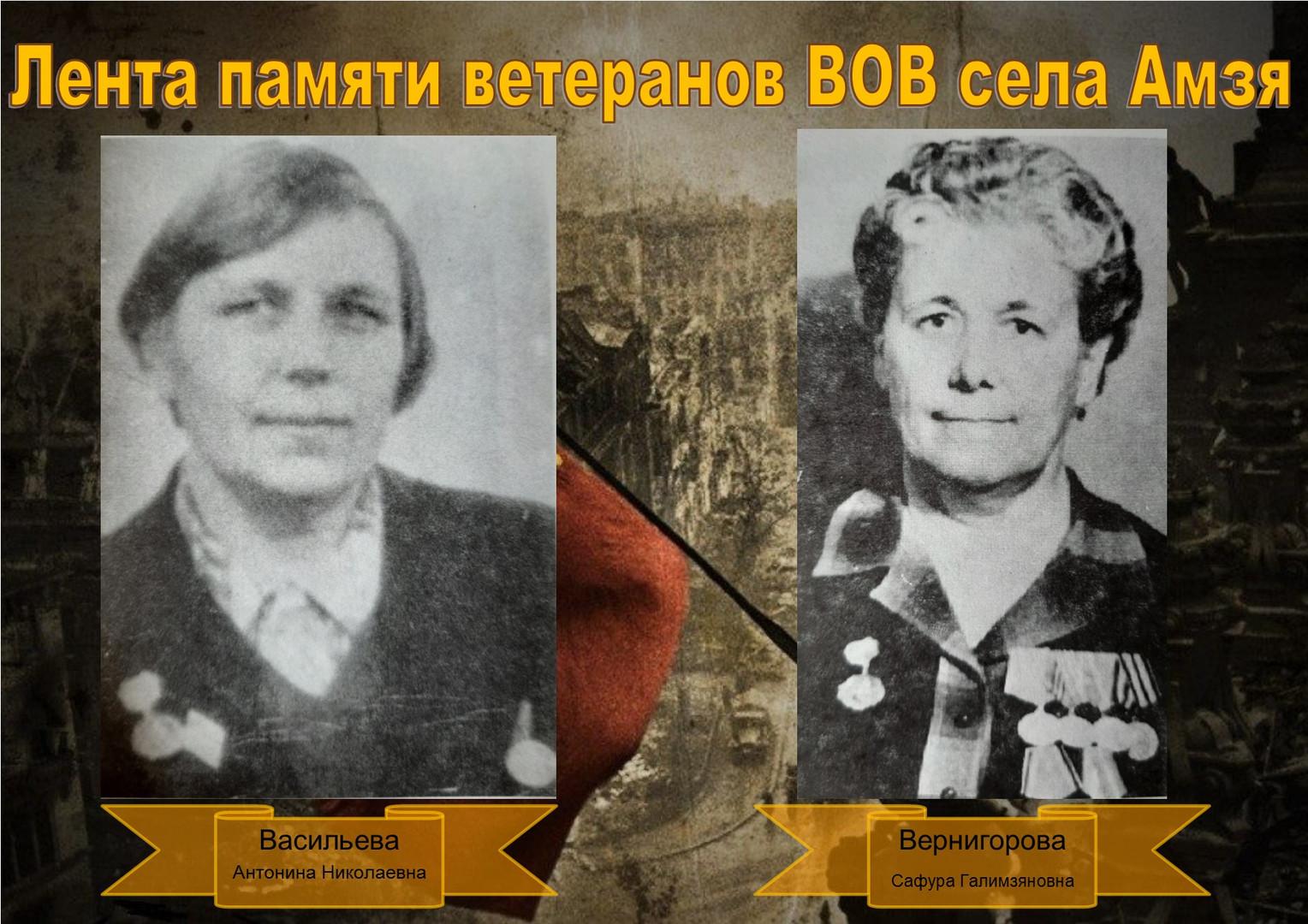 Васильева-Вернигорова.jpg