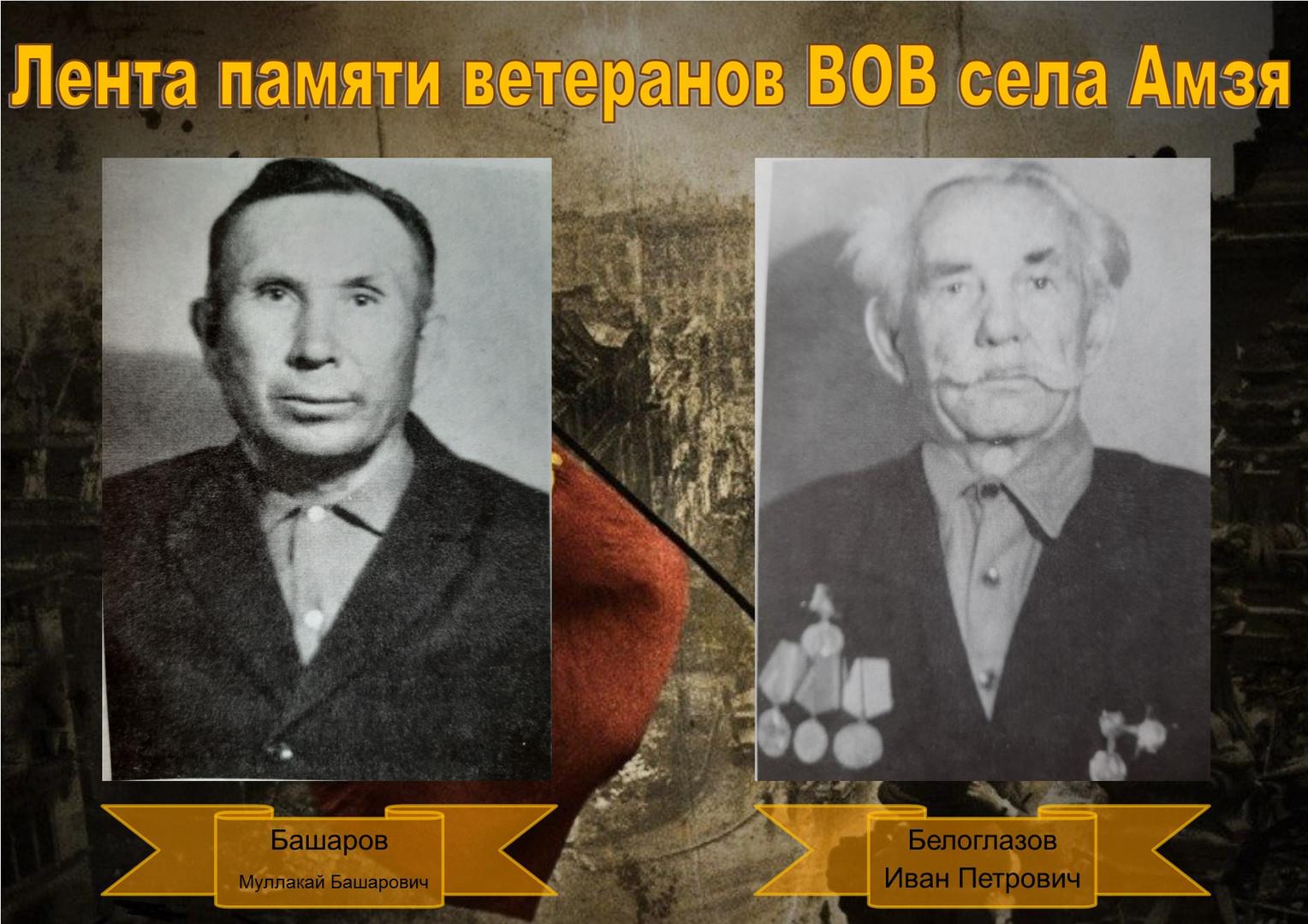 Башаров-Белоглазов.jpg