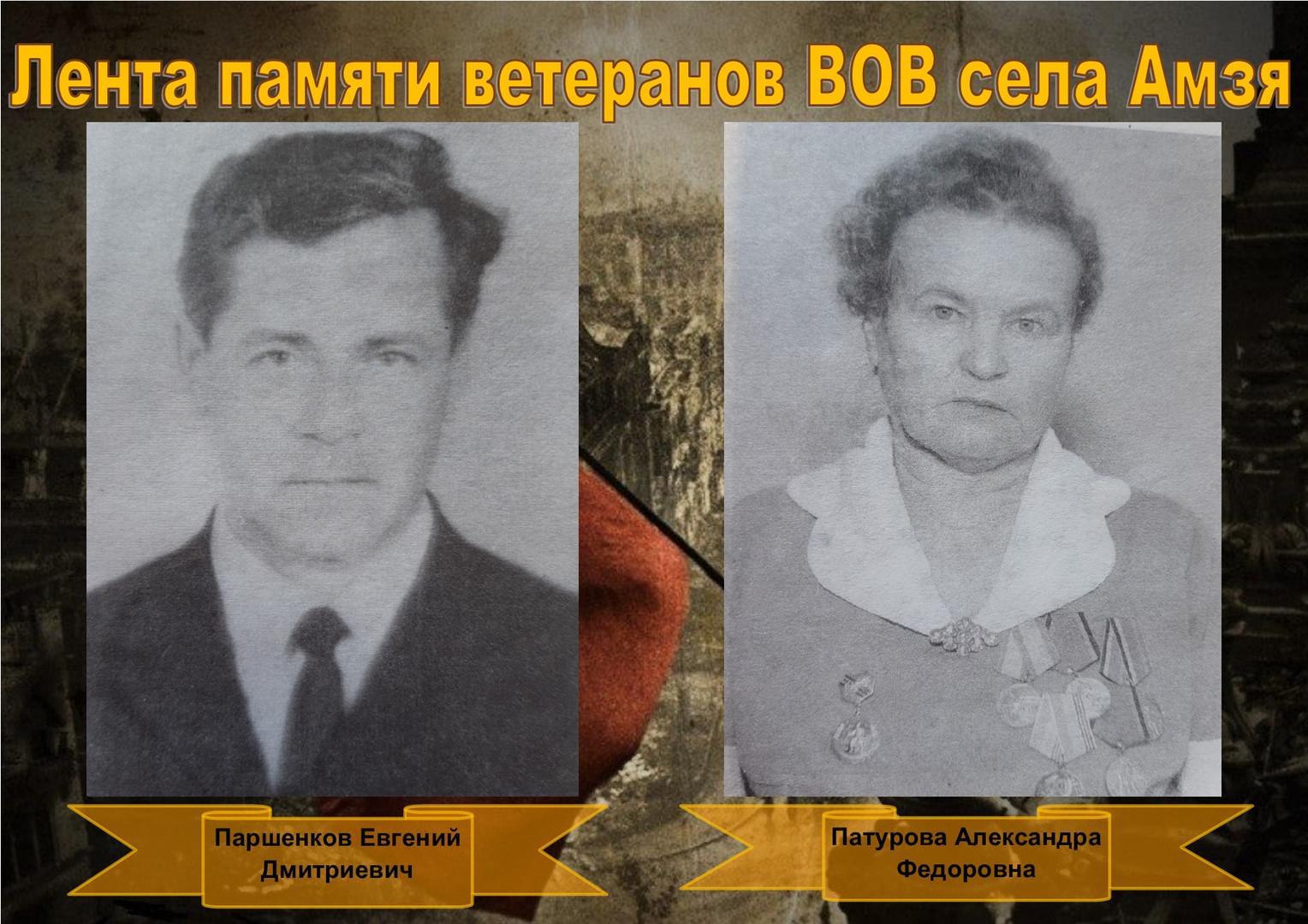 Паршенков-Патурова.jpg