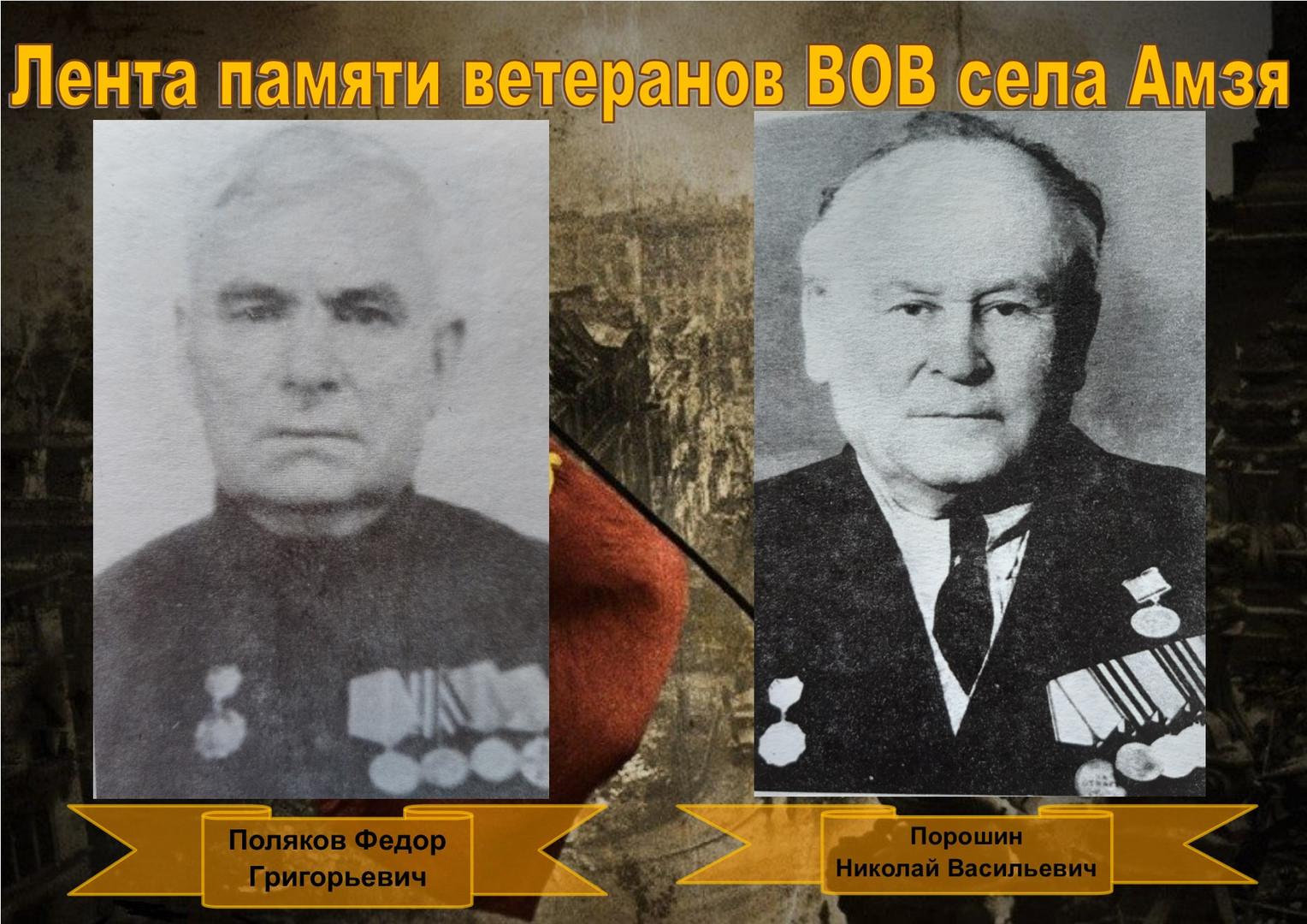 Поляков-Порошин.jpg