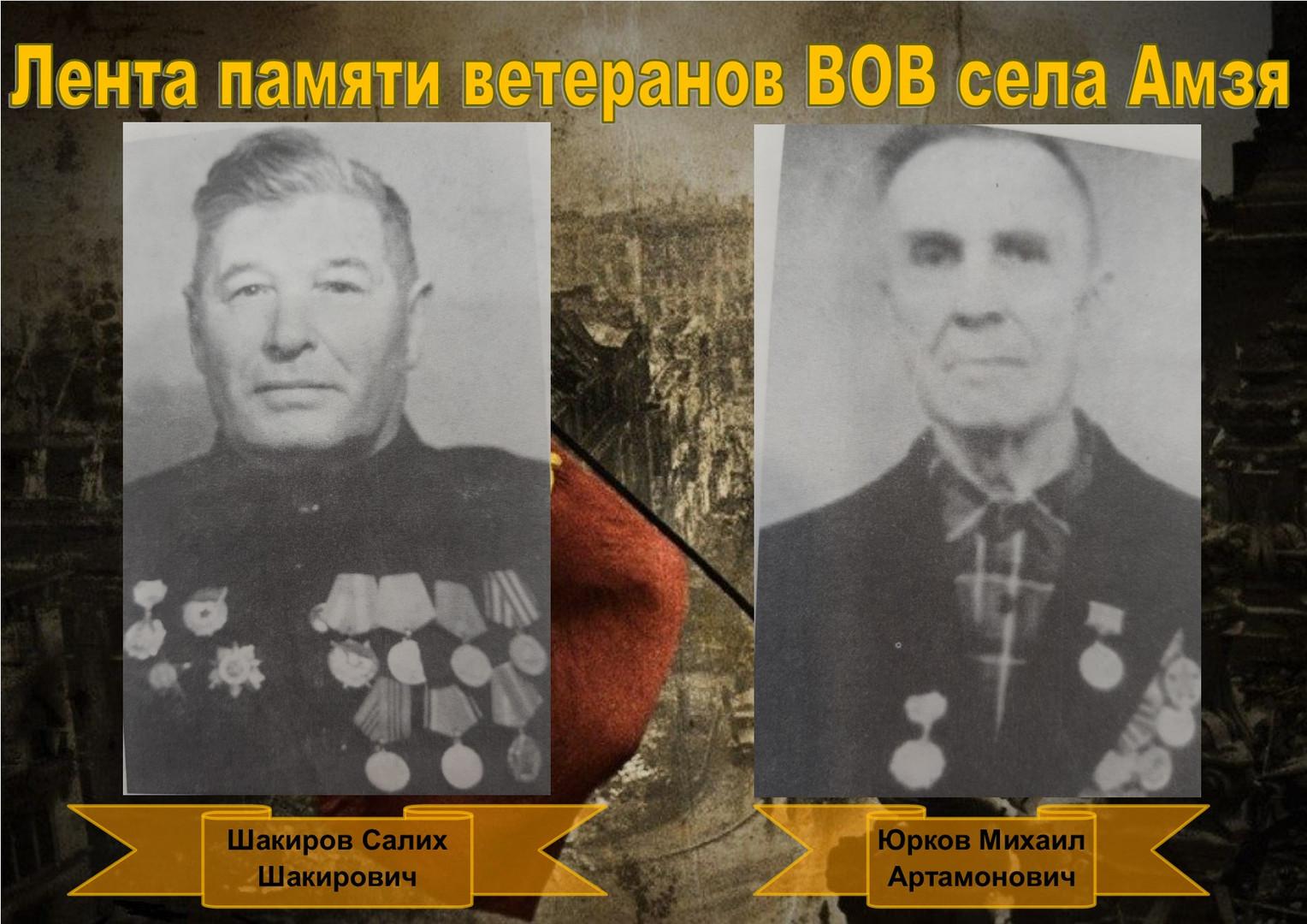 Шакиров-Юрков.jpg