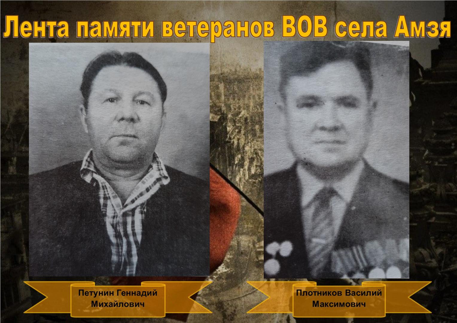 Петунин-Плотников.jpg