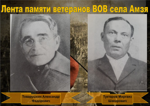 Товарушкин-Туктаров.jpg