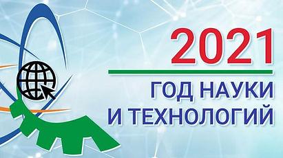 2021 год - год Науки и техники