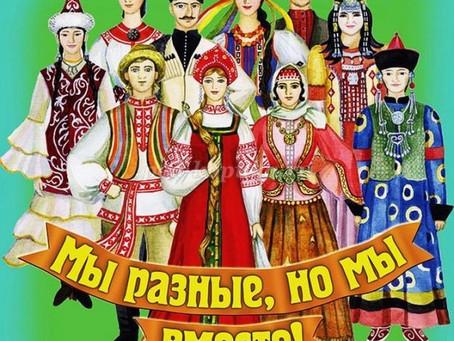 «Национальные костюмы разных народов»