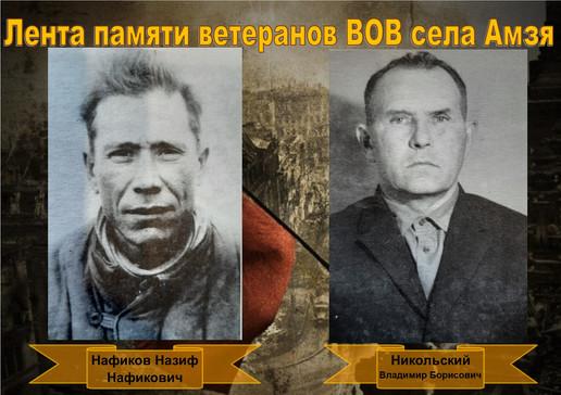Нафиков-Никольский.jpg
