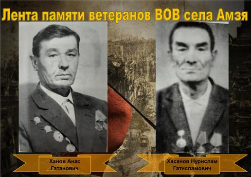 Ханов-Хасанов.jpg