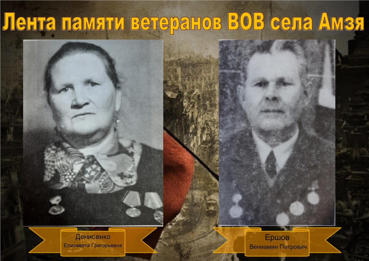 Денисенко-Ершов.jpg