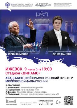 Афиши_Фестиваль Чайковского_Монтажная об