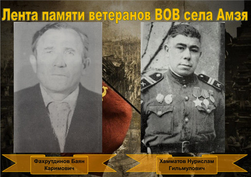 Фахрутдинов-Хамматов.jpg