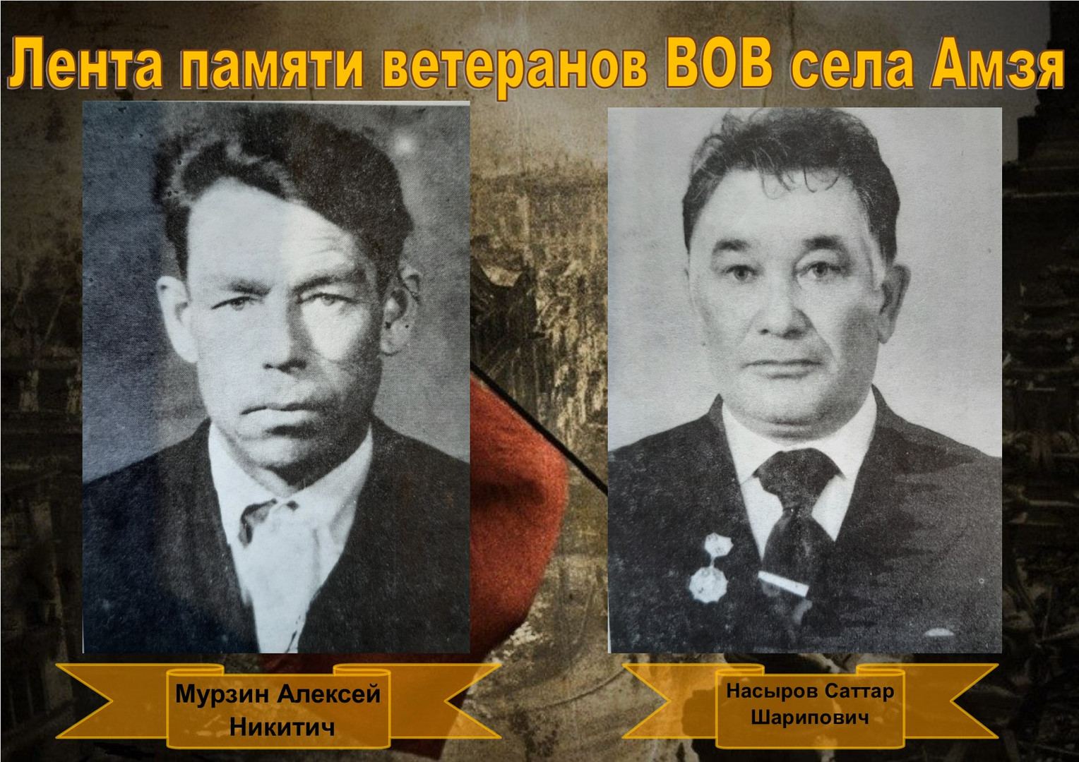 Мурзин-Насыров.jpg