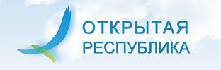 Сайт Открытая республика
