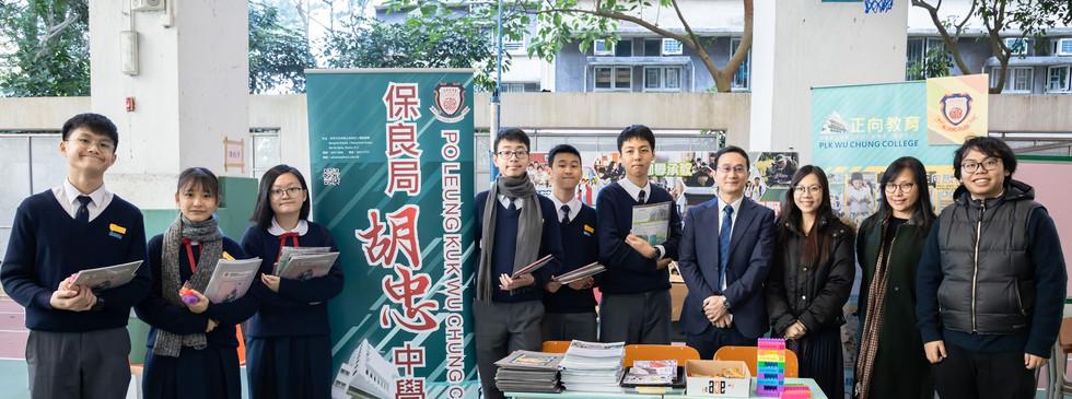 香港中文大學校友會聯會張煊昌學校「中一入學資訊展」