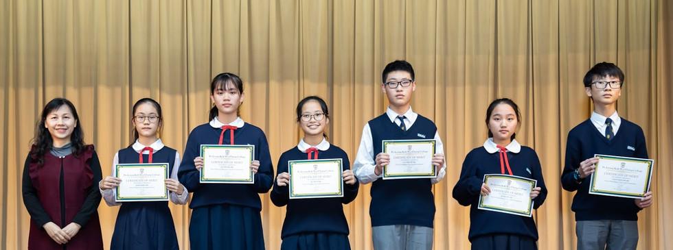 第一學期學業成績頒獎禮(初中)