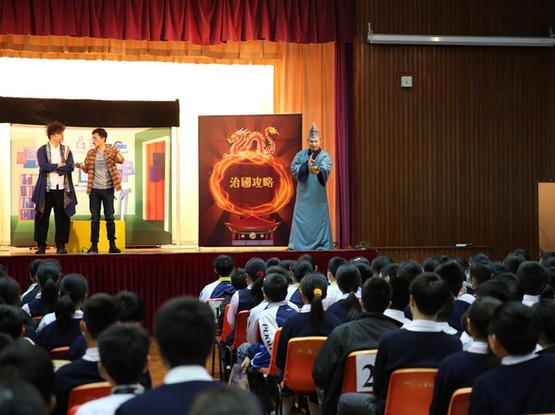 香港話劇團演出治國攻略