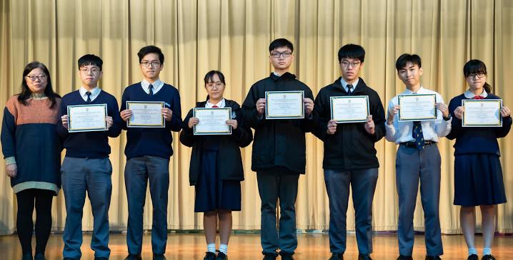 第一學期學業成績頒獎禮(高中)