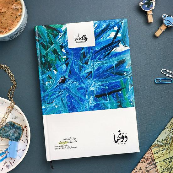 سوف تكون بخير | Planner + Coloring book + Poster