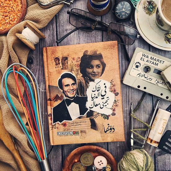 Abdelhalim Hafez Notebook+Sticker sheets