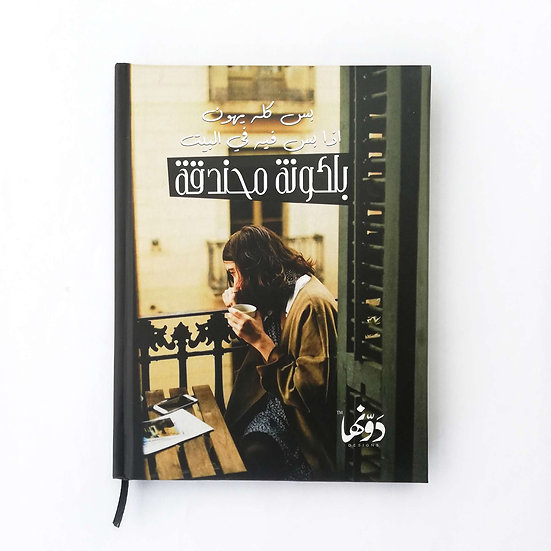 Balacona Mhanda2h Notebook+Sticker sheets