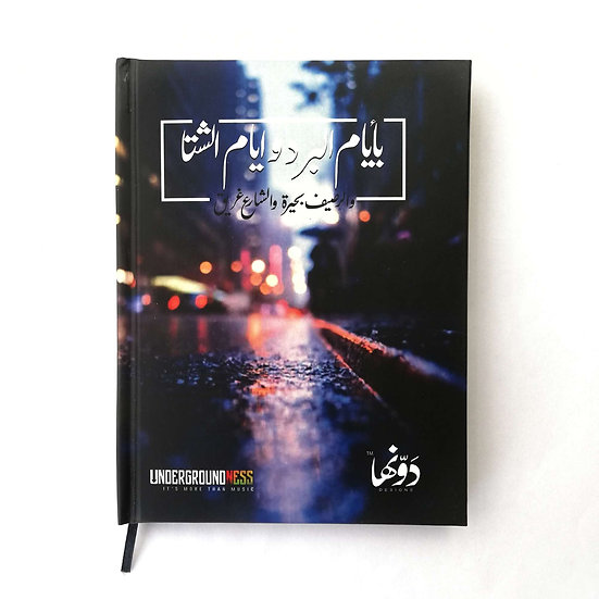 Ayam El Shetta Notebook+Sticker sheets