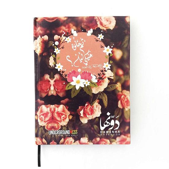 7elwa 3neky leh Notebook+Sticker sheets