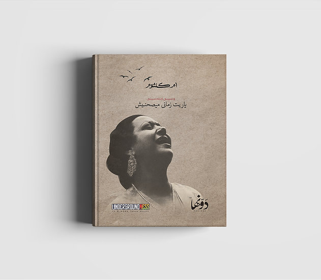 Ya Reet Zamany - Um Kalthom 2 Notebook+Sticker sheets
